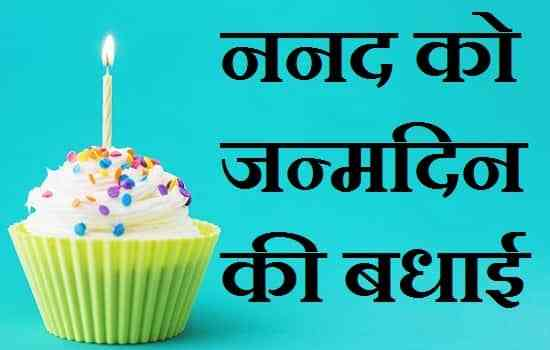 Birthday-Wishes-For-Nanad-In-Hindi