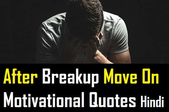 Breakup-Move-On-Quotes-In-Hindi (1)