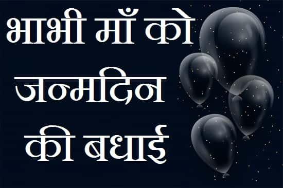 Happy-Birthday-Wishes-For-Bhabhi-In-Hindi (3)