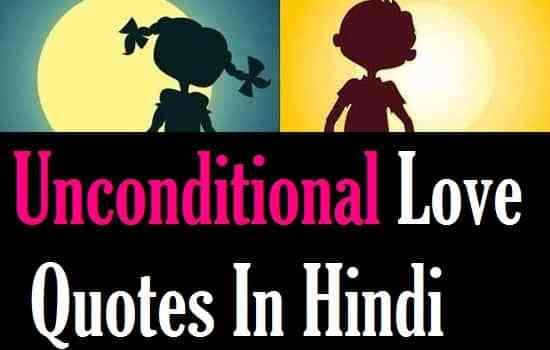 Unconditional-Love-Quotes-In-Hindi
