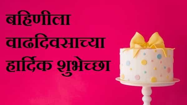 बहिणीला-वाढदिवसाच्या-हार्दिक-शुभेच्छा (2)