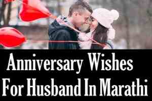 Anniversary-Wishes-For-Husband-In-Marathi (2)