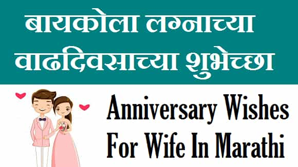 Anniversary-Wishes-For-Wife-In-Marathi (1)