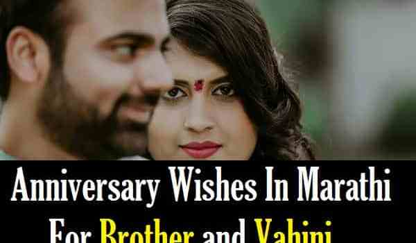 Anniversary-Wishes-In-Marathi-For-Brother-Vahini
