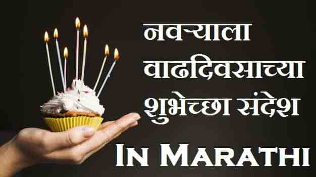 Birthday-Wishes-For-Husband-In-Marathi