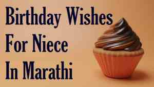 Birthday-wishes-for-niece-in-marathi-language (1)