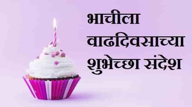Birthday-wishes-for-niece-in-marathi-language