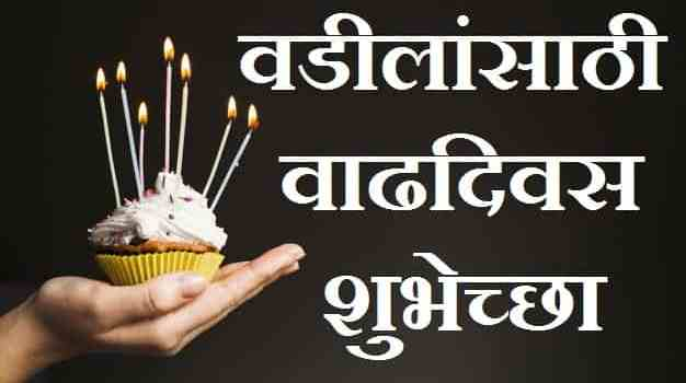 Father-Birthday-Wishes-In-Marathi