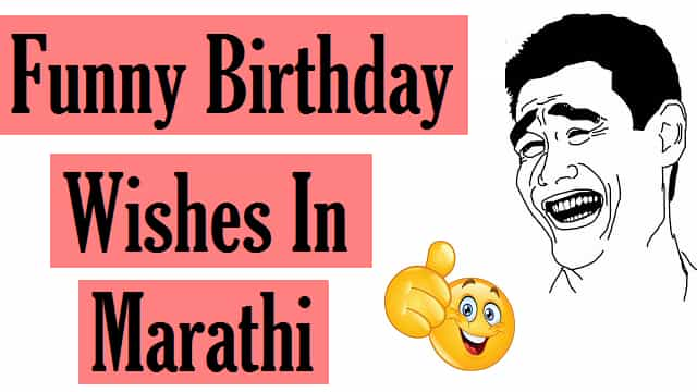 Funny-Birthday-Wishes-In-Marathi (2)