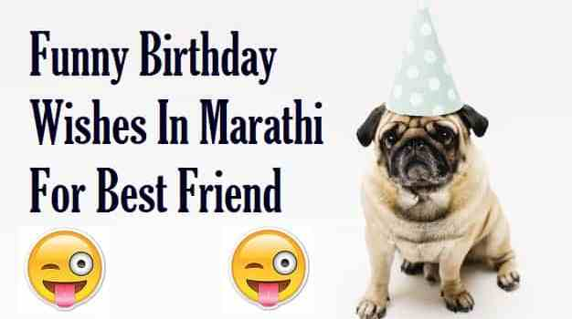 Funny-birthday-wishes-in-marathi-for-best-friend