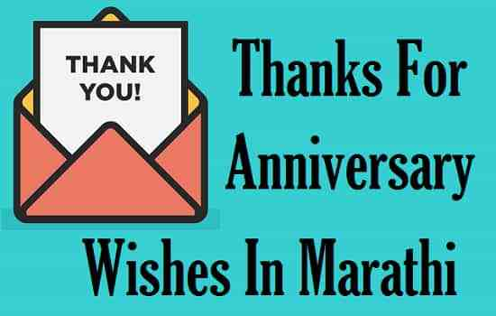 Thank-You-For-Anniversary-Wishes-In-Marathi