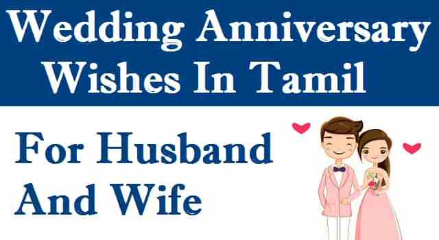 Wedding-Anniversary-Wishes-In-Tamil-For-Husband-Wife