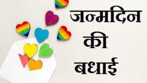 Birthday-greetings-in-Hindi-English (1)