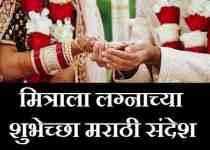 मित्राला-लग्नाच्या-शुभेच्छा-मराठी-संदेश (1)