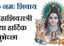 Happy-Mahashivratri-Wishes-In-Marathi-With-Images (1)