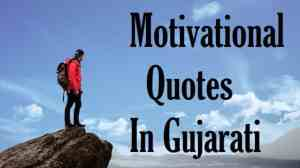 Motivational-Quotes-In-Gujarati (1)