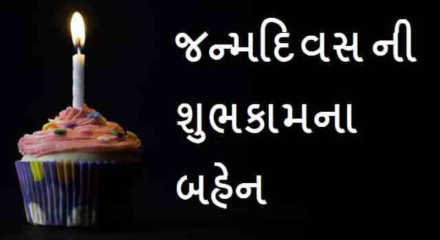 Sister-birthday-wishes-in-gujarati