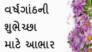 Thank-You-For-Anniversary-Wishes-In-Gujarati (1)
