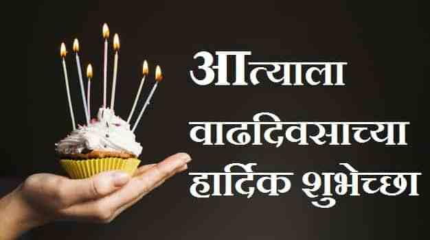 आत्याला-वाढदिवसाच्या-हार्दिक-शुभेच्छा (1)