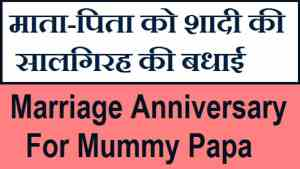 Marriage-Anniversary-Wishes-For-Mummy-Papa-In-Hindi (1)