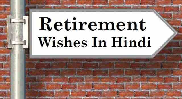 Retirement-Wishes-In-Hindi