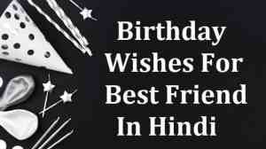 Birthday-Wishes-For-Best-Friend-In-Hindi-English (1)