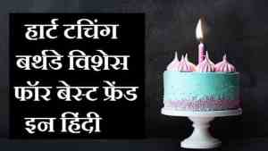 Birthday-Wishes-For-Best-Friend-In-Hindi-English (2)