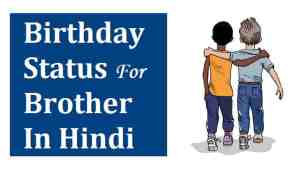 Birthday-Wishes-For-Big-Brother-in-Hindi (3)