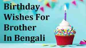 Birthday-wishes-for-brother-in-bengali (1)
