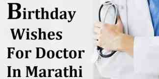 Birthday-Wishes-For-Doctor-In-Marathi