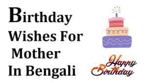 Birthday-Wishes-For-Mother-In-Bengali (1)