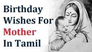 Birthday-Wishes-For-Mother-In-Tamil (1)