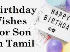 Birthday-Wishes-For-Son-In-Tamil