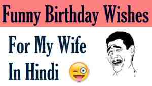 Funny-Birthday-Wishes-For-Wife-In-Hindi (3)