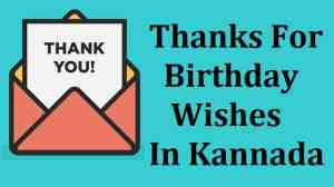 Thanks-For-Birthday-Wishes-In-Kannada (1)