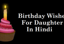 Birthday-Wishes-For-Daughter-In-Hindi