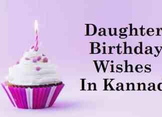 Daughter-Birthday-Wishes-In-Kannada