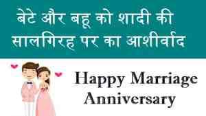 बेटे-बहू-को-शादी-की-सालगिरह-पर-बधाई (1)
