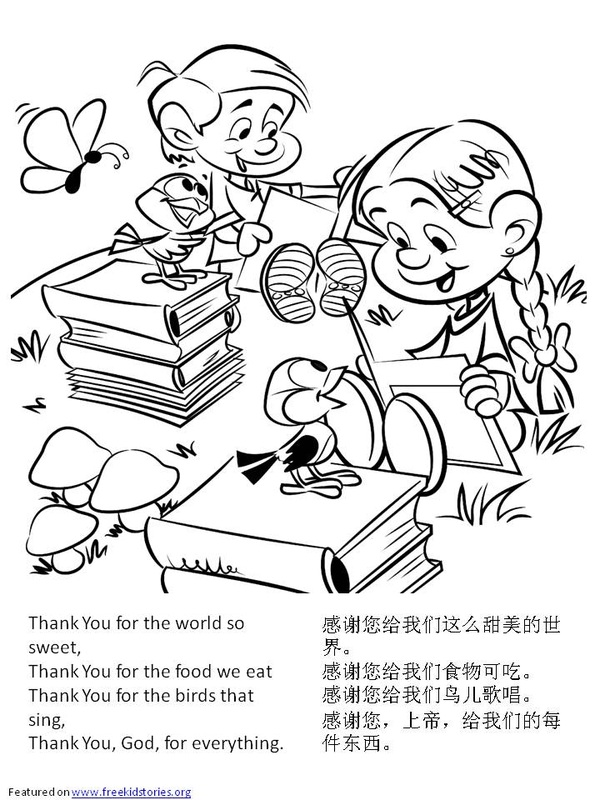English and Chinese children's stories
