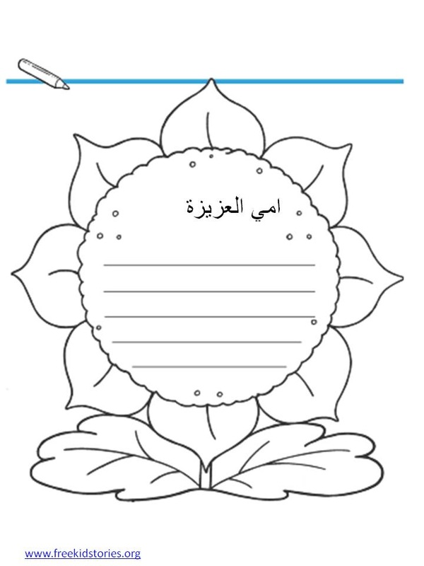 Arabic Childrens Stories Videos And Coloring Pages