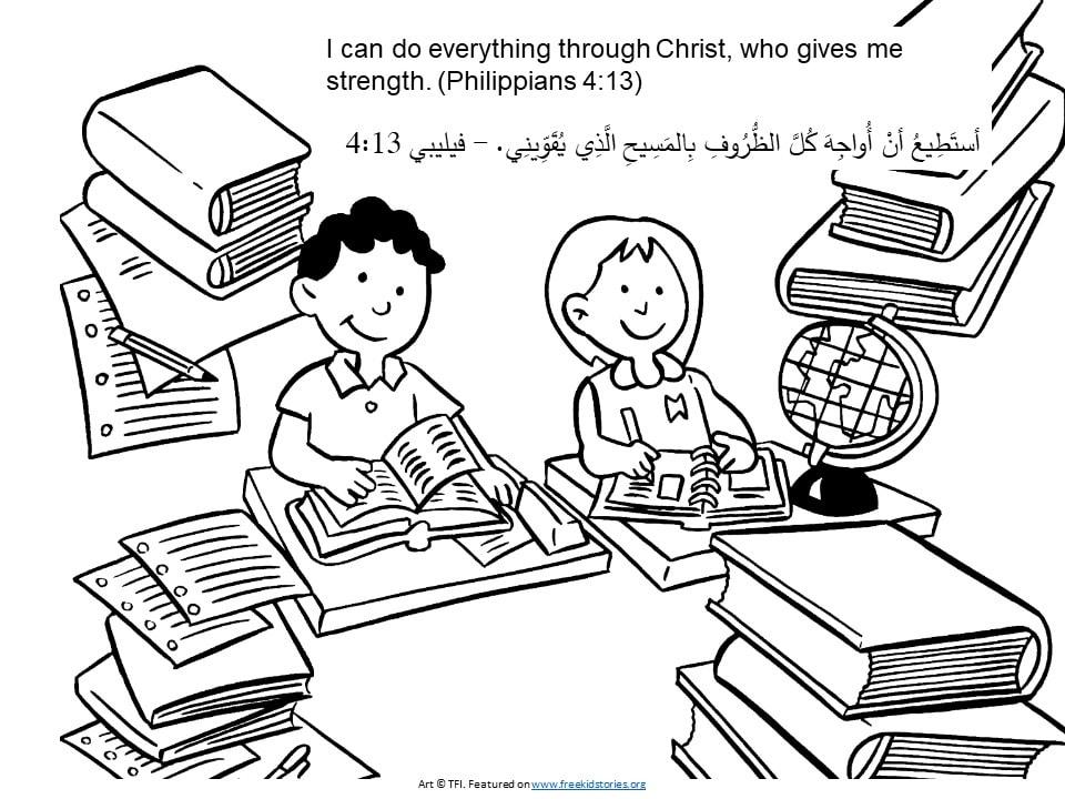 آيات الكتاب المقدس للأطفال: المدرسة