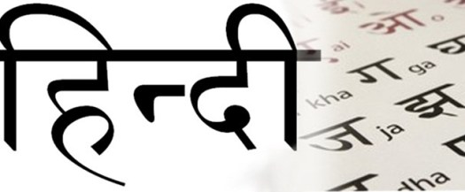 hindi-language-photo