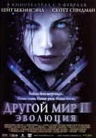 Underworld: Evolution movie posters - FreeMoviePosters.net