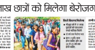 How to Apply Uttar Pradesh Berojgari Bhatta Online