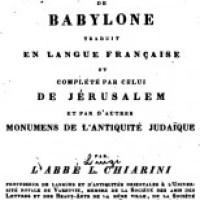 Le Talmud de Babylone traduit en langue Française - Volume1 / Volume2