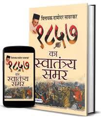 1857 ka Savatantra Samar by Vinayak Damodar Savarkar, 1857 swatantra samar,1857 swatantra samar information in marathi,1857 swatantra samar pdf,1857 swatantra samar wikipedia,1857 swatantra samar granth,1857 swatantra samar writer,1857 che swatantra samar,1857 che swatantra samar pdf,1857 che swatantra samar book in marathi,1857 che swatantra samar book pdf,1857 che swatantra samar book,1857 che swatantra samar pdf download,1857 che swatantra samar in marathi,1857 che swatantra samar writer,1857 che swatantra samar review,1857 swatantra samar granth ke lekhak kaun,1857 che swatantra samar granth ke lekhak kaun,1857 swatantra samar ha granth ke lekhak kaun,1857 che swatantra samar in marathi pdf,1857 che swatantra samar in marathi pdf download,1857 ka swatantrata samar,1857 che swatantra samar ke lekhak kaun,1857 che swatantra samar marathi,1857 ka swatantrata samar pdf,1857 che swatantra samar wikipedia