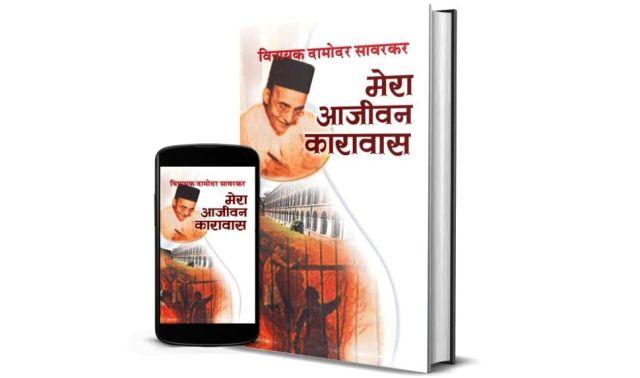 mera aajivan karavas,mera aajivan karavas pdf, Mera Aajeevan Karavas by Vinayak Damodar Savarkar