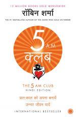 The 5 AM Club Book by Robin Sharma (Hindi)