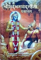 Bhagavad Gita: Yatharoop (भगवद गीता यथारूप) Book Pdf Free Download