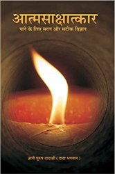 Aatam Shakshatkar Book Pdf Free Download